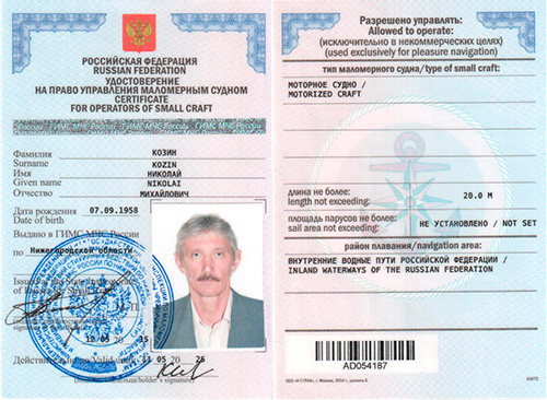 Когда необходимы права ГИМС в Москве